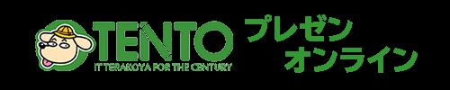 TENTOプレゼンオンライン